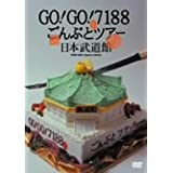 GO!GO!7188 ごんぶとツアー 日本武道館 [DVD]