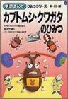 カブトムシ・クワガタのひみつ (学研まんが ひみつシリーズ)