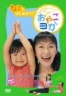 「きよこ」とはじめよう おやこヨガ [DVD]