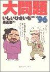大問題〈'96〉 (創元ライブラリ)