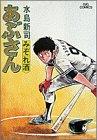 あぶさん (29) (ビッグコミックス)