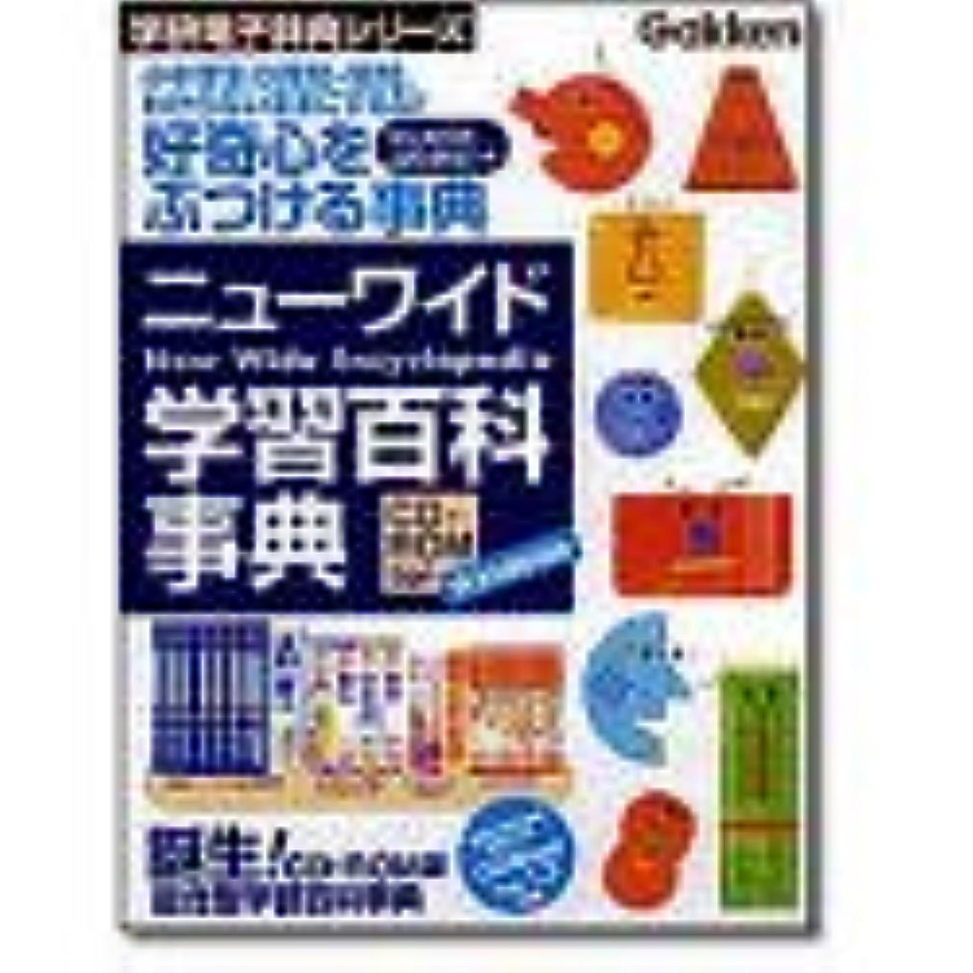 チャネル兄れるニューワイド学習百科事典 CD-ROM for Windows