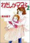 わたしがママよ (2) (YOUコミックスデラックス)