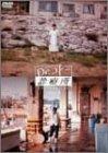 Dr.コトー診療所 スペシャル・エディション 2[DVD]