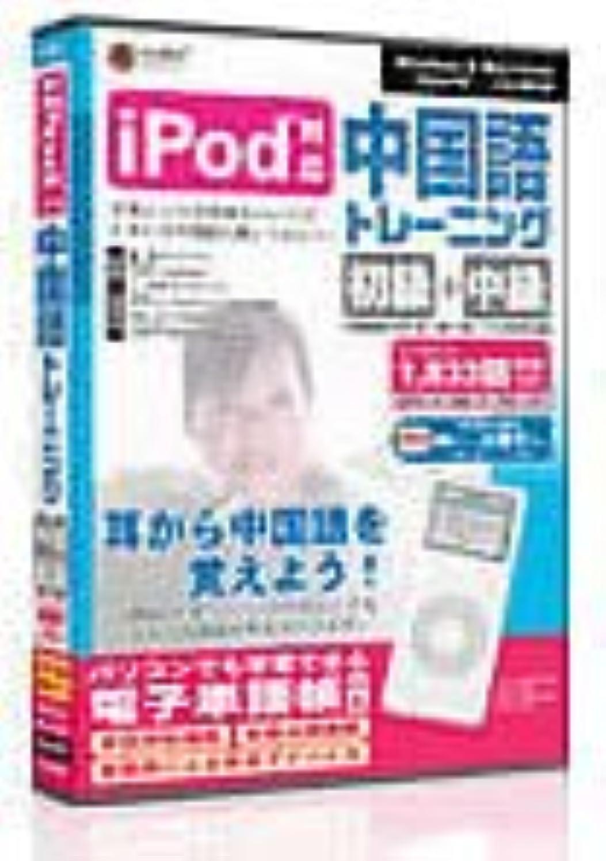適用するシーサイド打ち上げるiPod対応 中国語トレーニング(初級+中級)