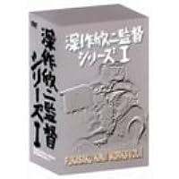 深作欣二監督 シリーズ1 FUKASAKU KINJI WORKS Vol.1