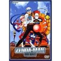 ゼンダマン DVD-BOX1