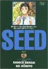 Seed (3) (ヤングジャンプ・コミックスBJ)