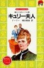 キュリー夫人—輝く二つのノーベル賞 (講談社 火の鳥伝記文庫)