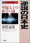 逆説の日本史 / 井沢 元彦 のシリーズ情報を見る