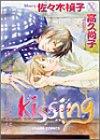 Kissing (キャラコミックス)の詳細を見る