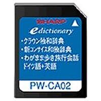 シャープ コンテンツカード 独語辞書カード PW-CA02 (音声非対応)