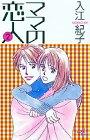 ママの恋人 2 (秋田コミックスエレガンス)