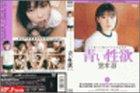 青い性欲 笠木忍 [DVD]