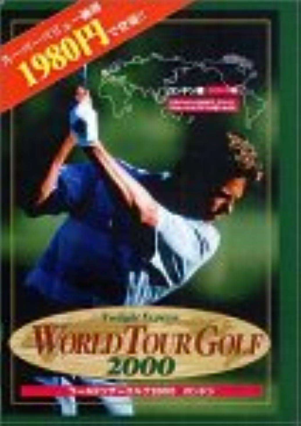 違反するなぜなら反乱ワールドツアーゴルフ 2000 ~ロンドン~