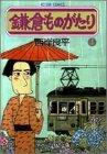 鎌倉ものがたり (4) (アクション・コミックス)