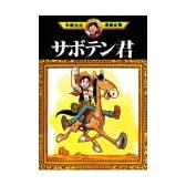 サボテン君 (手塚治虫漫画全集)
