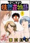 TOKYO徒然荘物語 / 坂口 いく のシリーズ情報を見る