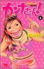 カンナさーん! 6 (クイーンズコミックス)
