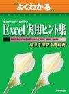 よくわかるMicrosoft Office Excel 実用ヒント集―知って得する便利帖 (よくわかるトレーニングテキスト)