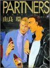 PARTNERS  / 由良 環 のシリーズ情報を見る