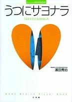 うつにサヨナラ―「ふさぐこころ」の治し方 (ホーム・メディカ・ビジュアルブック)の詳細を見る