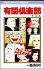 有閑倶楽部 (12) (りぼんマスコットコミックス)
