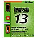 携帯万能 13 特別優待版 au用USBモデムケーブル付