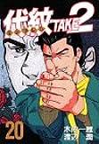 代紋TAKE2(20) (ヤンマガKCスペシャル)