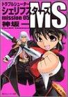 トラブルシューター シェリフスターズ MS (Mission 05) (角川スニーカー文庫)の詳細を見る