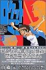 ロケットマン 3 (月刊マガジンコミックス)の詳細を見る