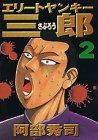 エリートヤンキー三郎(2) (ヤンマガKCスペシャル)