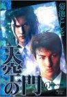 天空の門 6 遥かなる門 後編 (ヤングジャンプコミックス BJ)