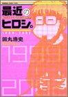最近のヒロシ。 (角川コミックス・エース・エクストラ)の詳細を見る