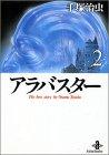 アラバスター (2) (秋田文庫―The best story by Osamu Tezuka)