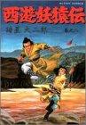 西遊妖猿伝 (巻之8) (アクション・コミックス)