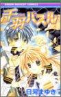 千羽パズル (りぼんマスコットコミックス)