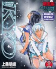 SAMURAI DEEPER KYO 第24巻 (少年マガジンコミックス)