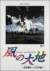 風の大地 (6) (ビッグコミックス)