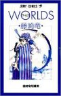 Worlds―藤崎竜短編集 (ジャンプ・コミックス)
