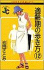 適齢期の歩き方 (12) (ジュディーコミックス)