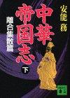 中華帝国志〈下 離合集散篇〉 (講談社文庫)