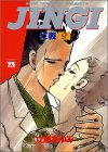 仁義 9 (ヤングチャンピオンコミックス)