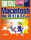 速効!図解Macintosh―MacOS9.1&9.2対応版 (速効!図解シリーズ)