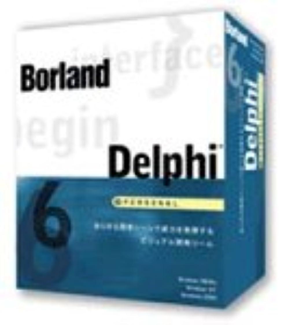 表示刺すバーガーBorland Delphi 6 Personal