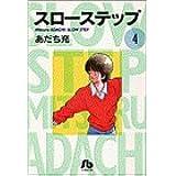 スローステップ〔小学館文庫〕 (4)