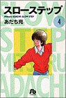 スローステップ (4) (小学館文庫)