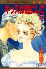 キッスは瞳にして / 上田 倫子 のシリーズ情報を見る