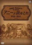 アニーよ銃をとれ 傑作選 DVD-BOX...