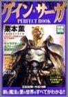 グイン・サーガPERFECT BOOK (別冊 宝島)